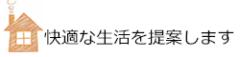 安村商事株式会社<防府市の不動産>