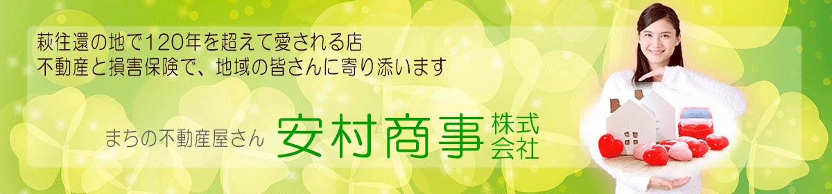 安村商事株式会社
